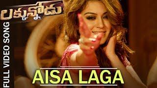 Luckunnodu Latest Video Songs - Aisa Laga - Vishnu Manchu, Hansika Motwani