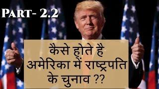 Presidential Election USA: कैसे होते है अमेरिका में राष्ट्रपति के चुनाव ? Part 2.2