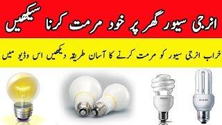 Energy Saver Repair (Dim Light) In Urdu Hindi