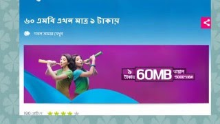 Grameenphone 60mb Internet Only 9 taka