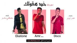 مهرجان خد هقولك - ايكاتون و عمرو زيزو و ديسكو 2018