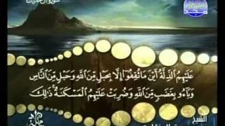 الشيخ محمد صديق المنشاوي   الجزء الرابع - ( 1 / 4 )