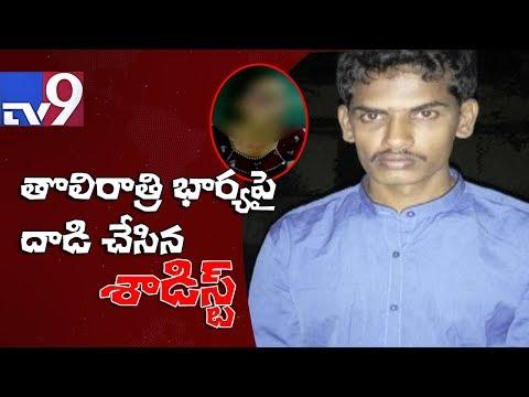 Sadist husband beats wife on first wedding night in Tirupati - TV9