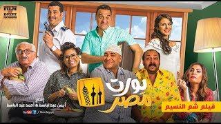 Nawrt Masr Movie - Official Trailer | الإعلان الرسمي لفيلم نورت مصر - فيلم شم النسيم 4/4/2018