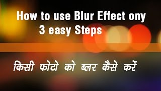 How to Make Blur Background in Photos,  only 3 Easy stesp  in hindi