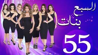 مسلسل السبع بنات الحلقة  | 55 | Sabaa Banat Series Eps