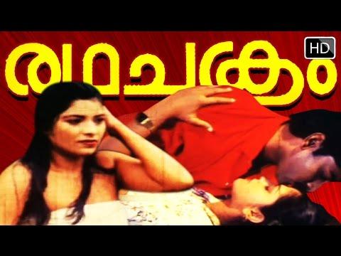 Malayalam Romantic Full Movie Radhachakram   Starring Jagathy Sreekumar,Abhilasha...