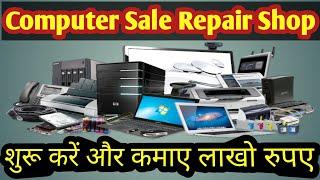 Computer Shop Kaise Start Kare ?कंप्यूटर शॉप कैसे शुरू करे ?How to start computer repair shop ?