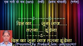 Dil Ka Suna Saaz Tarana Dhundega (2 Stanzas) Karaoke With Hindi Lyrics (By Prakash Jain)