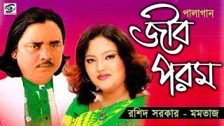 জীব পরম | পর্ব ০২ | Jib Porom | Bangla folk Pala Gaan  | Momtaz | Roshid sorkar