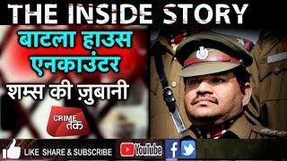बाटला हाउस की INSIDE STORY शम्स की ज़ुबानी| DELHI ENCOUNTER| Crime Tak