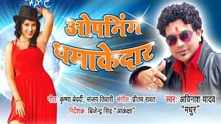 ओपनिंग धमाकेदार - Latest Bhojpuri Album | Opening Dhamakedar | Avinash Madhur | Promo