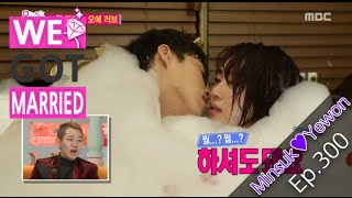 [We got Married4] 우리 결혼했어요 - Adult Only! Min Suk ♥ Ye Won show off overripe affection 20151219