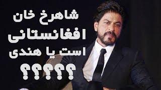 شاهرخ خان ستاره سینمای بالیوود افغانستانی است یا هندی؟؟؟ در این ویدیو دریابید- کابل پلس | Kabul Plus