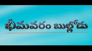Bhimavaram abbayi telugu letest short flime