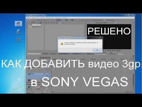 Xxx Mp4 Как открыть в Sony Vegas 3gp файл РЕШЕНО 3gp Sex