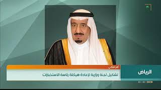 أمر ملكي : تشكيل لجنة وزارية لإعادة هيكلة رئاسة الاستخبارات