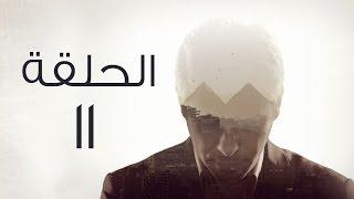 مسلسل من الجاني؟ HD  - الحلقة الحادية عشر - Man Elgani Series Eps11
