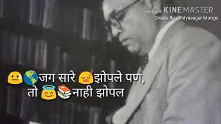 Jag Sare Zople To Nahi Zoopla  | Buddha-Bhim Song | Ambedkar - JayBhim What's App Video Status