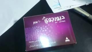 علاج سرعة القذف دابوكستين Dopxetine 60  تنبيه.  هذا المقطع مخصص للمتزوجين او عمر 20 سنة