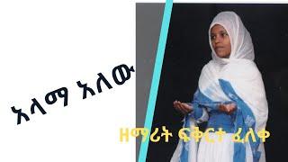 New Ethiopian Orthodox Mezmur by Zemarit Fikrte Feleke (alama alew geta )