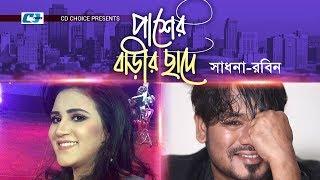Paser Barir Chade | Robin | Sadhona | Bangla New Song 2017