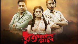 Roktosnan | রক্তস্নান | Zahid Hasan | Tisha | Bangla Telefilm