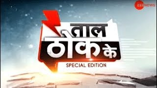 Taal Thok Ke: How long will Opposition question the bravery of our soldiers?