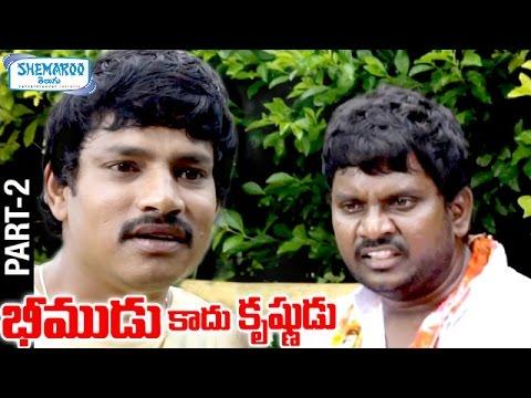 Bheemudu kadu Krishnudu Telugu Full Movie HD | Krishnudu | Full Length Telugu Movies HD | Part 2