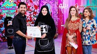 Beautician Number 1 - Ek Nayee Subah With Farah - 10 May 2018 | Aplus