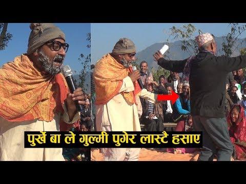 Xxx Mp4 ए आमा कति हास्नु Purkha Ba Live Stage In Gulmi New Nepali Comedy Stage Show 3gp Sex