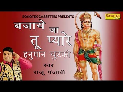 Xxx Mp4 Bajaye Ja Tu Pyare Hanuman Chutki बजाये जा तू प्यारे हनुमान चुटकी Raju Punjabi 2017 3gp Sex