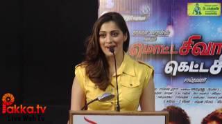 Raai Laxmi Actress Speech at Motta Siva Ketta Siva press meet