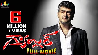 Gambler Telugu Full Movie | Latest Telugu Full Movies | Ajith, Arjun, Trisha, Anjali