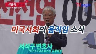 서울역_ 미국 다녀온 서석구 변호사의 소식 _9월15일