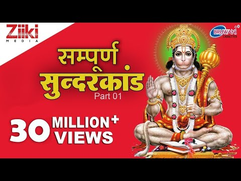 Xxx Mp4 सम्पूर्ण सुन्दरकाण्ड Sampurna Sunder Kand Part 1 Hanuman Bhajan Balaji Bhajan 3gp Sex