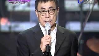 2010劉家昌封mic演唱會 劉家昌 黃埔男兒最豪壯 + 陳菊 part 11/16
