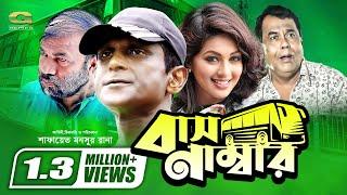 Bangla Natok 2018 | Bus Number | ft Hasan Masud, Monalisa, Sohel Khan, Kochi Khondakar