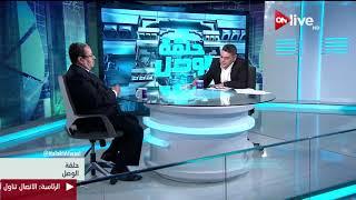 حلقة الوصل - لقاء مع د. محمد شوقي عبد العال أستاذ القانون الدولي بكلية الأقتصاد والعلوم السياسية