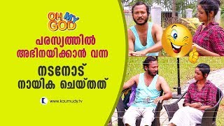 Actress fools Actor who came to act in an advertisement movie | Oh My God | Funny Video