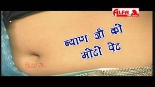 Byan Ji Ko Moto Pet   Rajasthani Songs   Rajasthani Songs Video