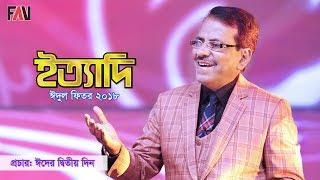 Ityadi - ইত্যাদি trailer   On air 2nd day of Eid-ul-fitr 2018   Hanif Sanket