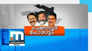 Chengannur Bypolls: Public Campaigning Ends Today| Mathrubhumi News