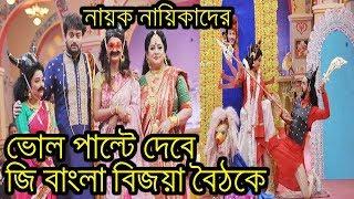 বিজয়া বৈঠকে নায়িকাদের ভোল পালটে দেবে জি বাংলা|zee bangla|bijoya boithak|aparajita auddy|arjun