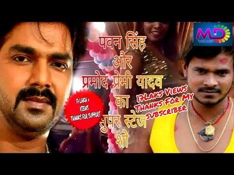 Xxx Mp4 Pawan Singh Pramod Premi Yadav Live Stage Show हमरा के तड़पा के बोला न का पइबू 3gp Sex