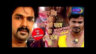 Pawan Singh & Pramod Premi Yadav Live Stage Show | हमरा के तड़पा के बोला न का पइबू