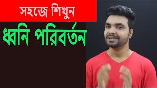 ধ্বনি পরিবর্তন||বাংলা ব্যাকরণ||Bangla Grammar || Saklain Oddri ||Bangla with Saklain oddri