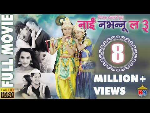 Xxx Mp4 Nai Nabhannu La 3 नाईं नभन्नू ल ३ Nepali Movie 3gp Sex