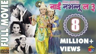 Nai Nabhannu La 3 | नाईं नभन्नू ल ३ | Nepali Movie