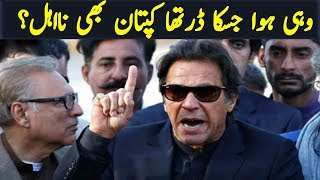 Another bad news for Imran khan | Azaad news